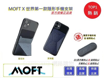 Moft X 超薄手機隱形支架 官方授權正貨產品【Chu Mai】趣買購物(兩色) (7.7折)