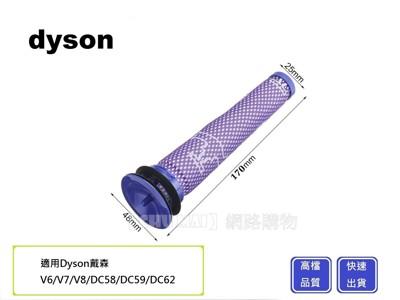 DYSON圓筒前置濾【Chu Mai】戴森DC58 DC59 DC61 DC62 V6 DC74副廠 (8.4折)