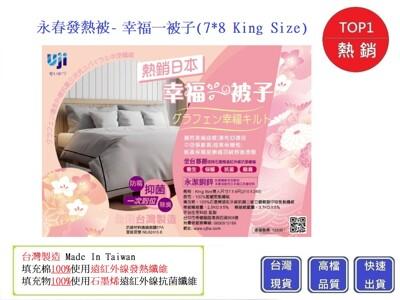 發熱被(7*8 King Size)【Chu Mai】 永春發熱被 台灣製 石墨烯 棉被 冬天棉被 (3.8折)