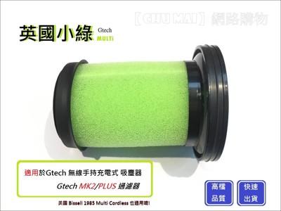 【Chu Mai】通用Gtech Multi Plus MK2 ATF012 英國小綠 2代(副廠) (5.6折)