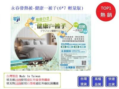 永春發熱被(6*7輕量版四季被)發熱被 健康一被子 【Chu Mai】 發熱棉被 保暖棉被 石墨烯 (3.8折)