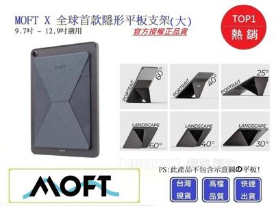 Moft X 超薄隱形平板支架 官方授權正貨產品【Chu Mai】趣買購物 嘖嘖 MOFT平板支架 (7.8折)