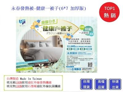 永春發熱被(6*7 加厚版)健康一被子 發熱被 【Chu Mai】被子 棉被 石墨烯遠紅外線抗菌棉 (4.2折)