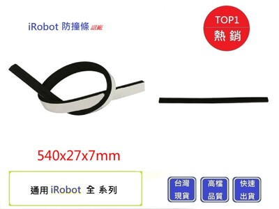 irobot防撞條chu mai 趣買購物 掃地機防撞條  irobot掃地配件 掃地機(副廠) (3.7折)