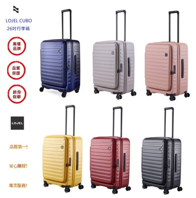 LOJEL CUBO 26吋行李箱 【Chu Mai趣買購物】C-F1627 前開擴充箱(六色) (8折)