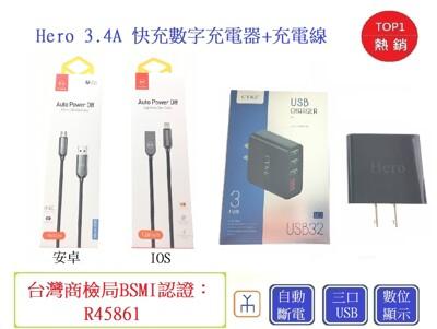 Hero 3.4A 數字快充頭+充電線【Chu Mai】 IOS充電線 安卓充電線充電器 (8折)