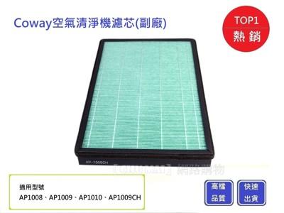 Coway濾心【Chu Mai】AP1008 AP1009 AP1010 AP1009CH (副廠) (7.7折)