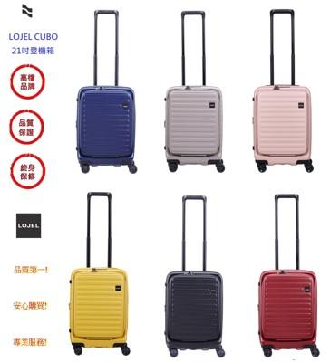 LOJEL CUBO 21吋登機箱 【Chu Mai趣買購物】C-F1627 前開擴充箱(六色) (8折)