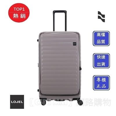 LOJEL CUBO-FIT擴充拉桿箱 29.5吋-大地灰【Chu Mai趣買購物】行李箱 胖胖箱 (8折)