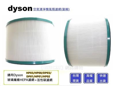 Dyson空氣清淨機濾心【Chu Mai】 HP01/HP02/HP03/HP00/DP01 副廠 (8.7折)