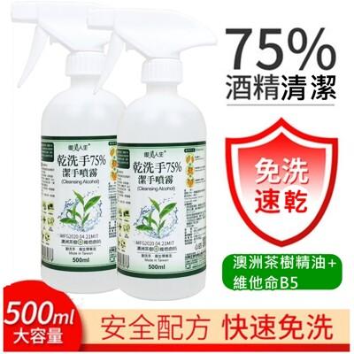 【全民防疫】台灣生技廠製75%酒精 茶樹精油 乾洗手噴霧 500ml 噴瓶 (5.1折)