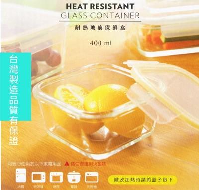 【賣客王國】SYG台玻耐熱玻璃 正方形 小號/保鮮盒 400ml/餐盒/便當盒/沙拉 (5.3折)