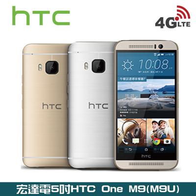 【福利品】HTC One M9 32G 5吋八核心 4G 智慧手機 (1.4折)