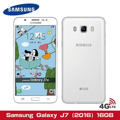 【福利品】※ SAMSUNG GALAXY J7 (2016) 4G LTE 16G雙卡雙待 (4.1折)