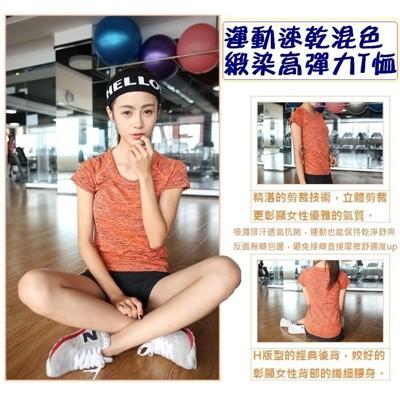 混色透氣吸濕排汗運動休閒彈力短袖T恤 (2.8折)