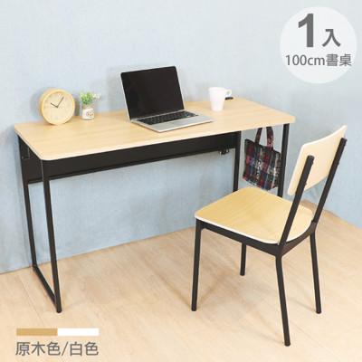 書桌 桌子 電腦桌 木紋質感雙孔插座辦公桌(100cm) 天空樹生活館