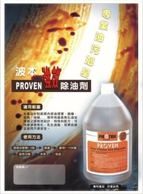 PROVEN 波本 除油劑 清潔劑 廚房超強力 除油靈 超商取貨付款 流理台清潔 超有效 4000 (1.5折)