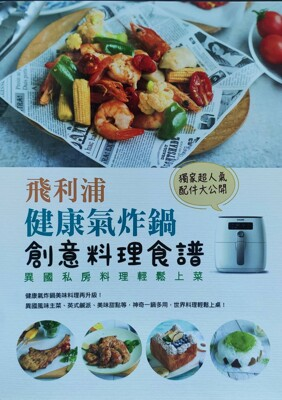 2020/3月上市 氣炸鍋 創意料理食譜 飛利浦 HD9642 HD9220 HD9240 (10折)