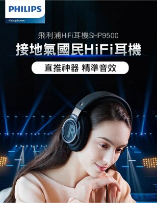 PHILIPS 飛利浦 頭帶式耳機 HiFi 耳罩式耳機 SHP9500 保固一年 (6.4折)