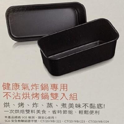 新版 PHILIPS 飛利浦 氣炸鍋 配件專區-雙入烘烤鍋 HD9642 HD9240 HD9220 (6.7折)