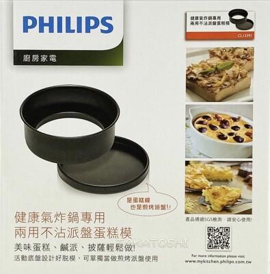 台灣製 Philips 飛利浦 氣炸鍋專用蛋糕模/派盤 HD9642 HD9240 HD9220 (5.8折)