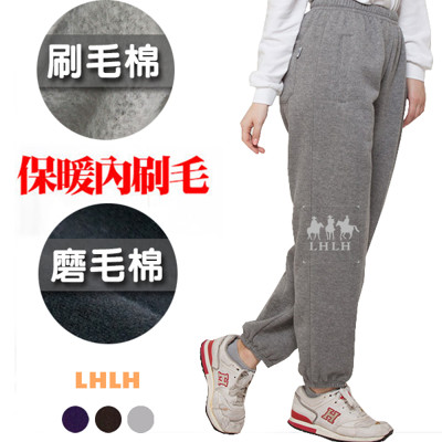 內刷毛褲 刷毛褲 刷毛功夫褲 現貨 (5.6折)