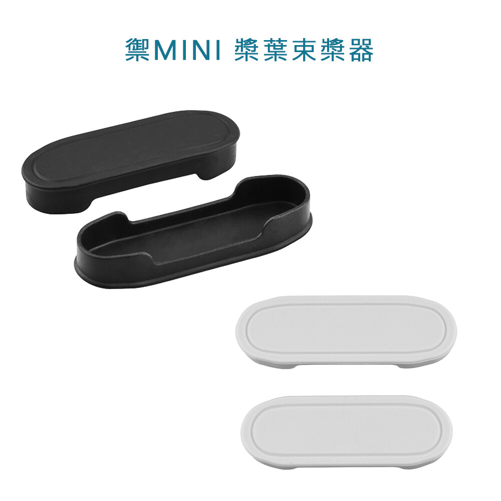 禦 mini 槳葉束槳器 螺旋槳固定器 矽膠束槳器  for mavic mini 保護配件