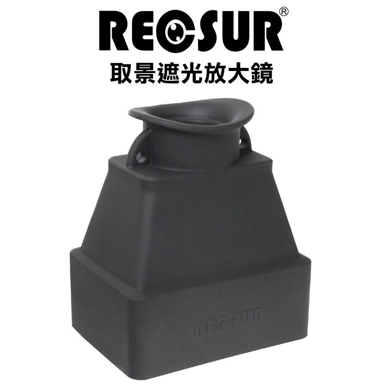 recsur銳攝 rs-1106 螢幕液晶取景遮光罩放大鏡 3.2倍 天然環保矽膠 雙凸光學透鏡