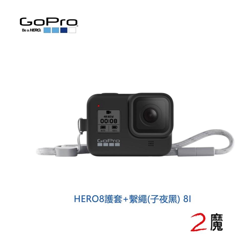 gopro hero 8 專用 原廠專用矽膠護套 (保護套)+繫繩手腕帶