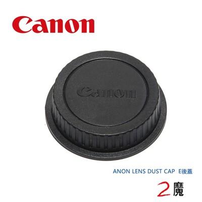 canon lens dust cap e 鏡頭防塵蓋 e後蓋 公司貨 防止鏡頭內部入塵 (7.4折)