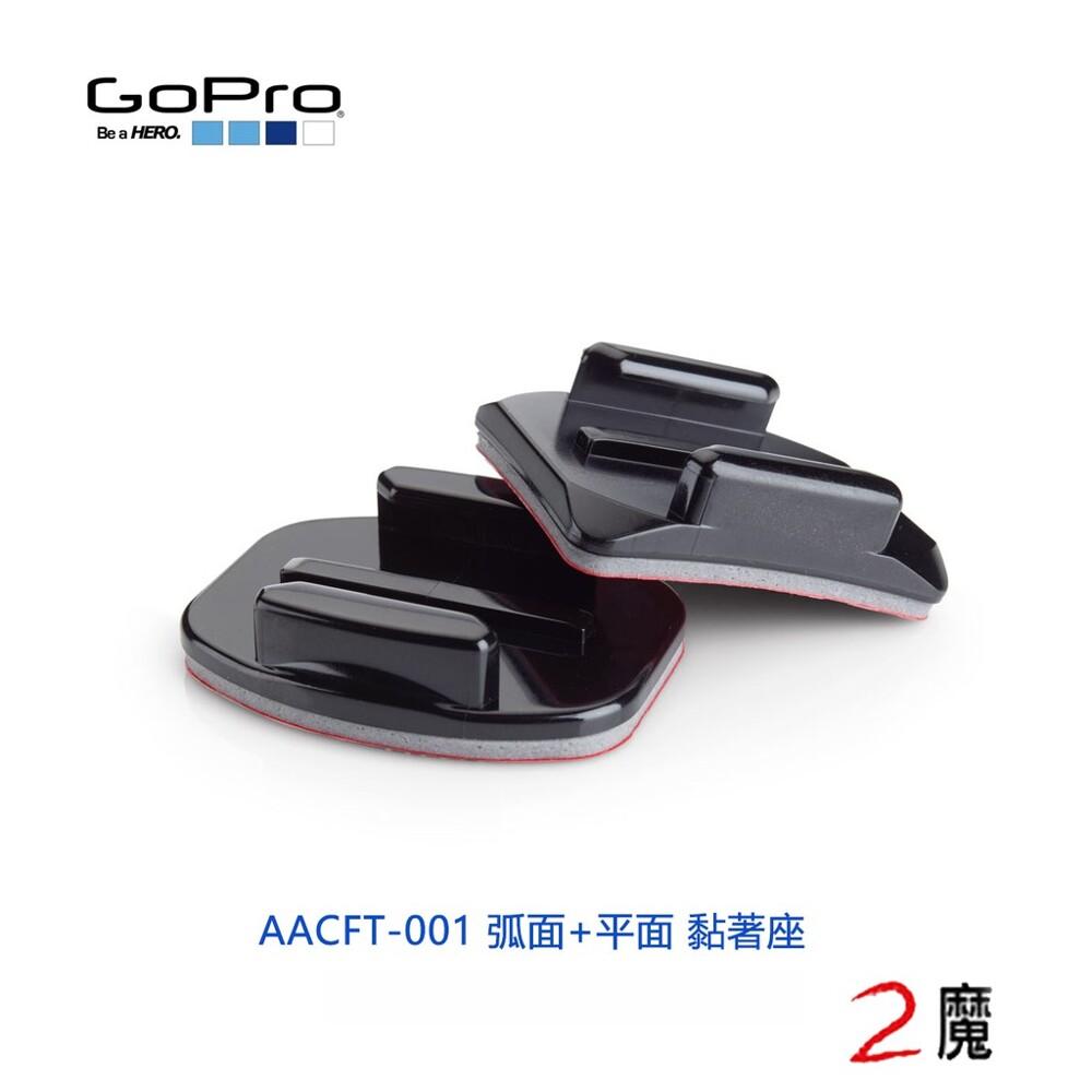 gopro (46) aacft-001 弧面x3+平面x3黏著座 透過專業的強化防水黏著座