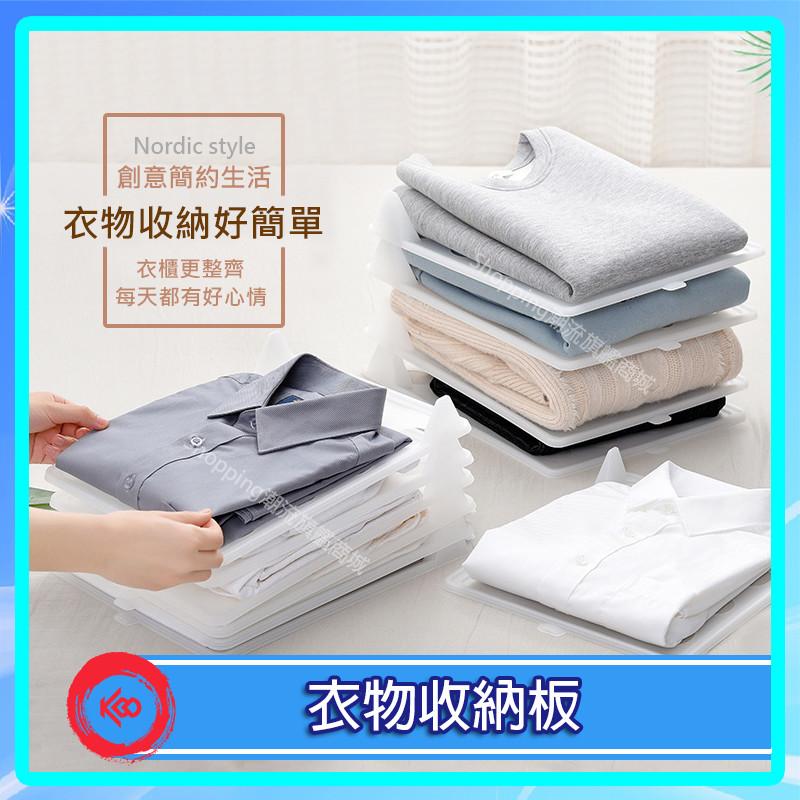 熱銷萬用衣物可疊收納板(一組5入)