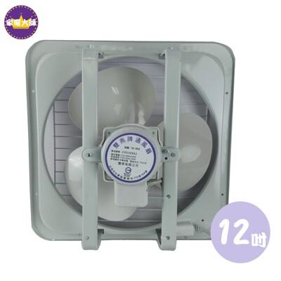 【家電大師】雙燕牌 12吋 吸排兩用通風扇/排風扇/抽風扇 TS-7812 (6.5折)