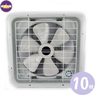 【家電大師】 雙燕牌 10吋 吸排兩用通風扇/排風扇/抽風扇 TS-7810 (6.6折)