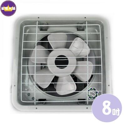 【家電大師】 雙燕牌 8吋 吸排兩用通風扇/排風扇/抽風扇 TS-7808 (6.6折)