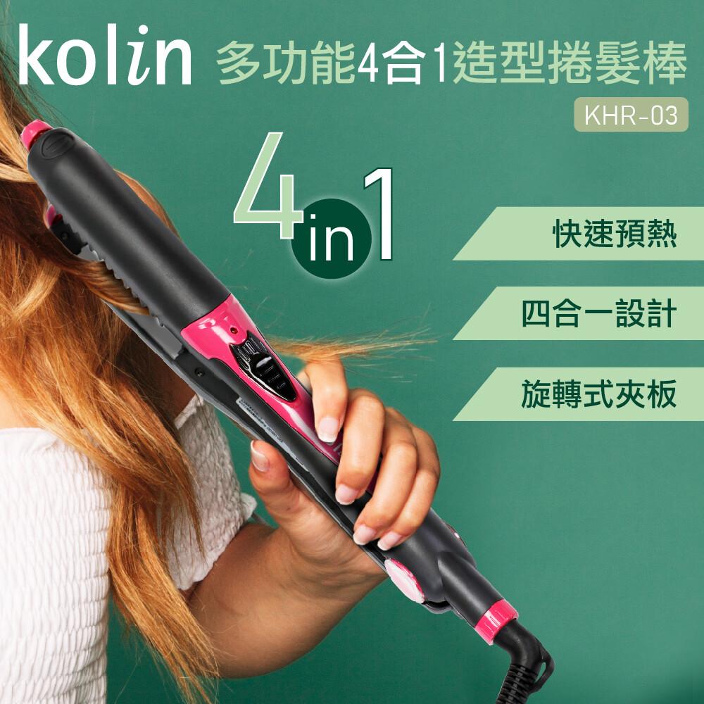 歌林kolin 多功能4合1造型捲髮棒khr-03