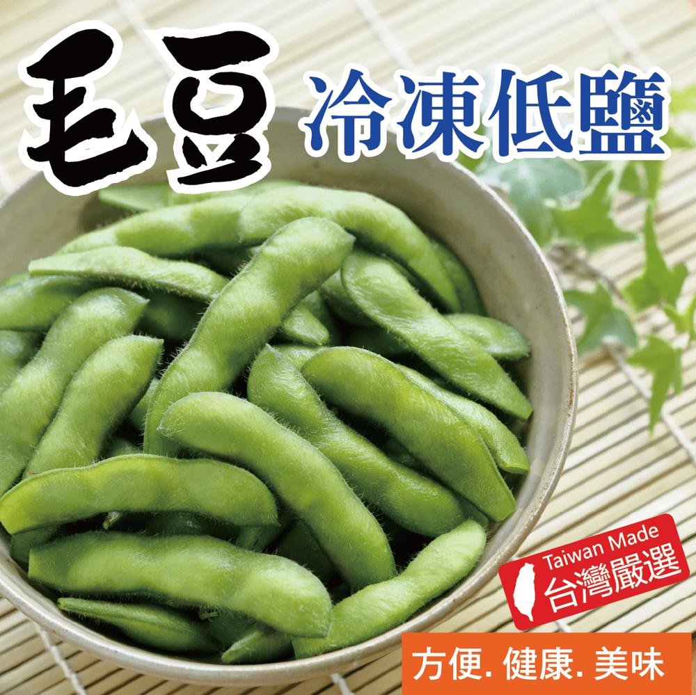 田食原新鮮冷凍低鹽毛豆 300g 養生即食 健康減醣 低碳飲食 健身餐 高蛋白 卵磷脂 低熱量