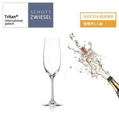 【德國蔡司SCHOTT ZWIESEL】IVENTO水晶玻璃系列香檳杯(228ml) (5.7折)