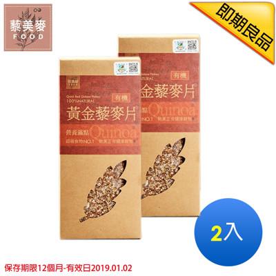 【藜美麥】有機即食黃金藜麥片200g*2入(即期良品) (3.9折)