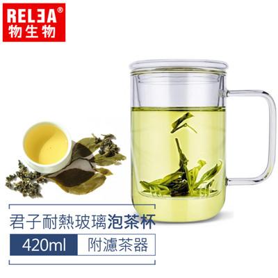 【香港RELEA物生物】420ml君子耐熱玻璃泡茶杯(附濾茶器) (4折)
