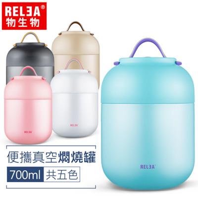 【香港RELEA物生物】700ml Hello馬卡龍304不鏽鋼真空燜燒罐 五色 (4折)