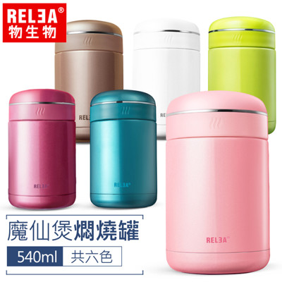 【香港RELEA物生物】540ml魔仙煲304不鏽鋼雙層真空燜燒罐附提袋 六色可選 (5折)