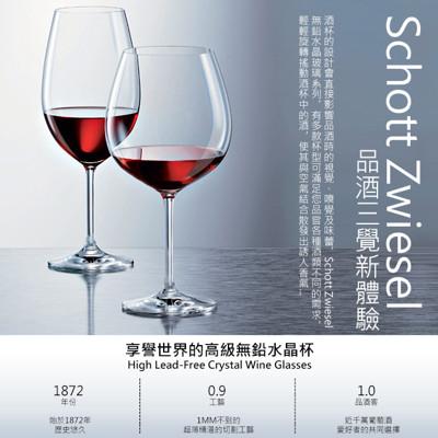 【德國蔡司SCHOTT ZWIESEL】Fortissimo無鉛水晶玻璃勃根地紅酒杯(727ml) (5折)