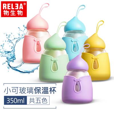 【香港RELEA物生物】350ml小可耐熱玻璃保溫杯附防燙杯套 五色 (2.9折)