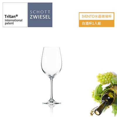 【德國蔡司SCHOTT ZWIESEL】IVENTO水晶玻璃系列白酒杯(349ml) (5.7折)
