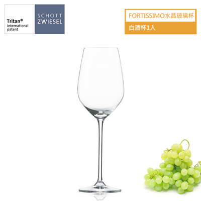 【德國蔡司SCHOTT ZWIESEL】Fortissimo無鉛水晶玻璃白酒杯(404ml) (5折)