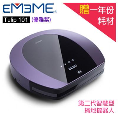 【EMEME】掃地機器人吸塵器第二代Tulip101(優雅紫) (3.9折)