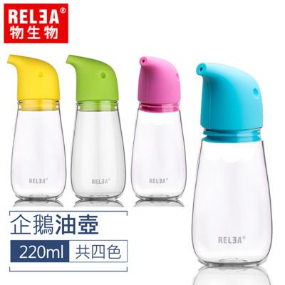 【香港RELEA物生物】220ml企鵝玻璃油壺 四色可選 (3.8折)
