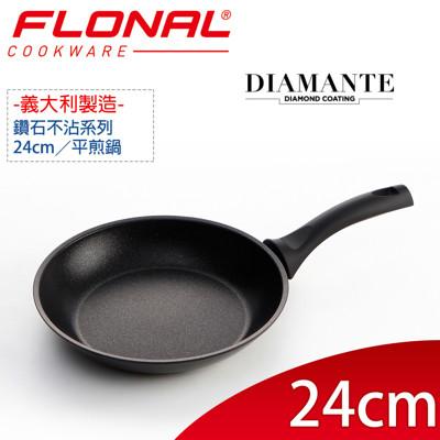 【義大利Flonal】鑽石系列不沾平煎鍋24cm (2.8折)