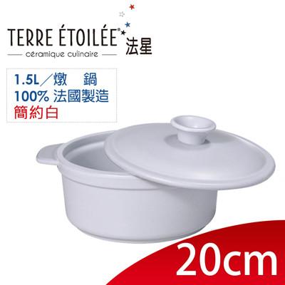 【TERRE ETOILEE法星】陶製圓型燉鍋20cm/1.5L(簡約白) (3.1折)